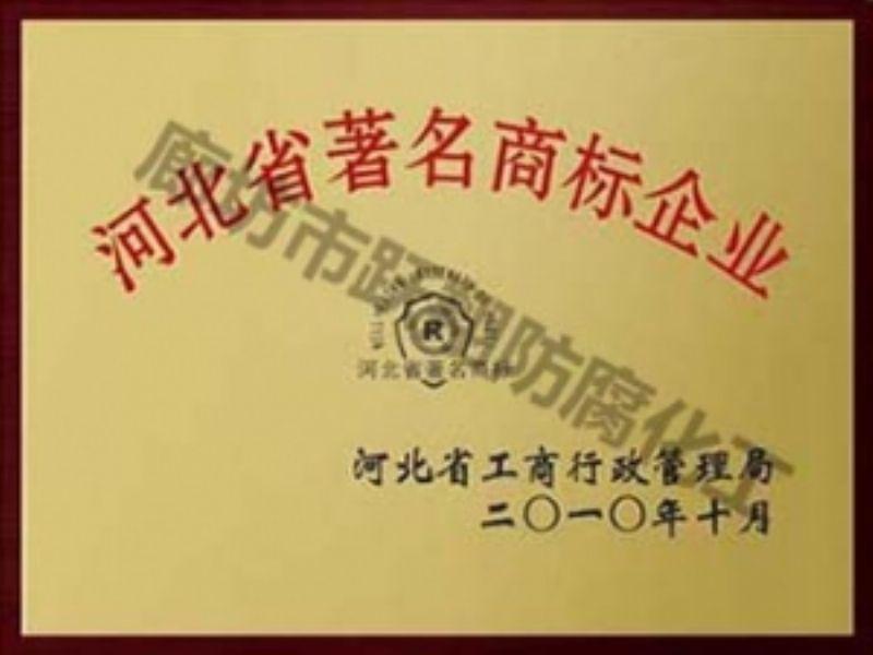 施工环氧玻璃鳞片胶泥价格张掖市肃南裕固族自治县信誉保证