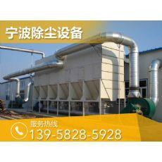 宁波鄞州区除尘设备公司,想买高性价宁波废水处理设备,就来浙翰环保