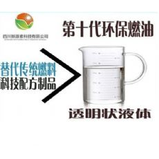 重慶云陽四川新源素科技環保燃油灶具價格