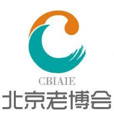 2018北京老年产业展,北京老龄用品展览会,北京老博会