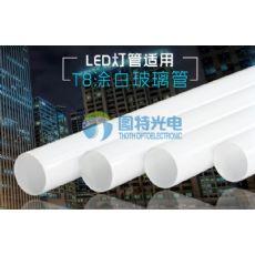 LED涂白玻璃管