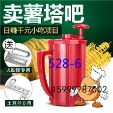 528-1型330款 北京薯塔调料