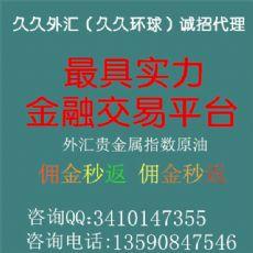 久久外汇代理价格-香港久久金业加盟价格