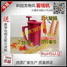 528-6红色 浙江薯塔机批发