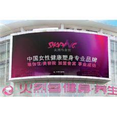 深圳塑型加盟