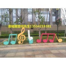 玻璃鋼音樂音符雕塑