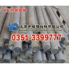 純鐵圓鋼,純鐵圓鋼價格,純鐵圓鋼廠家