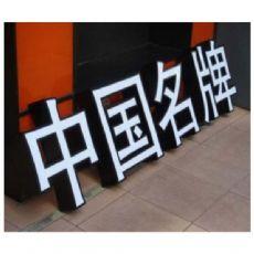 漳州平面铁皮发光字设计公司-漳州广告公司-拉尼尔商城