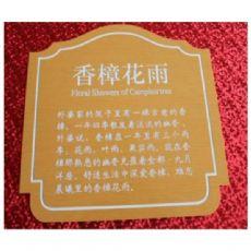 漳州双色板雕刻制作价格-漳州招牌制作|招牌制作|漳州双色板雕刻制作厂家