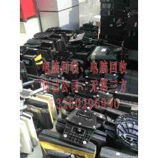 北京回收电脑价格√办事处地点-%【乌鲁木齐新闻网】