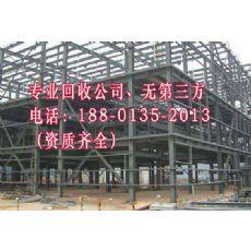 平谷区回收钢结构|收钢结构经销商++实业集团++欢迎您欢迎光临