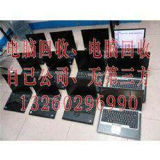 旧电脑回收报价 旧电脑经营部 有限公司欢迎莅临欢迎光临