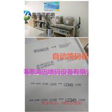 生产日期喷码机厂家价格=今日行情报表-【汕头新闻网】