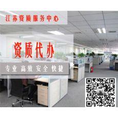 张家港资质转让网