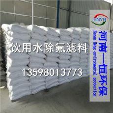 欢迎进入改性磷灰石除氟滤料现货批发 有限公司欢迎莅临