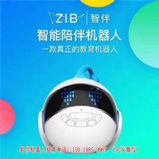 智伴智能机器人怎么用|智伴智能机器人怎么用|智伴智能机器人怎么用厂商
