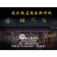 加盟一个米线店要投资多少钱 投资 加盟一个米线店经销商