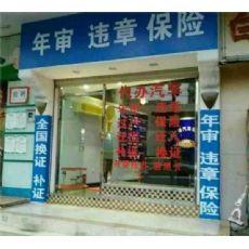 惠东县哪里有收驾照分的@@