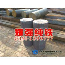 供應DT4鍛造純鐵圓鋼/電工純鐵鍛件/電磁純鐵鍛圓