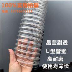 山实60mm青岛TPU塑料软管 透明加厚钢丝管 耐高温镀铜钢丝波纹管