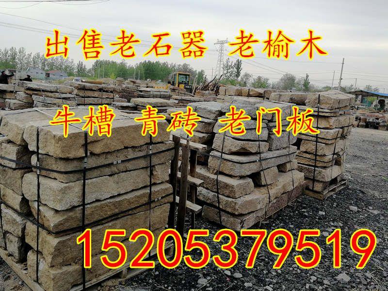 北京市房山区哪里有民间的老石器规格