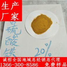 液体聚合硫酸铁生产厂家