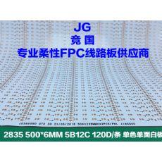 单色柔性FPC 双面软板 2835单面板 LED线路板