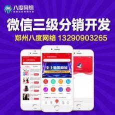 郑州微信小程序制作,郑州微信商城分销系统开发,郑州微信三级分销系统开发,八度网络