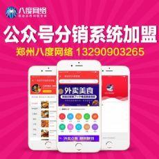 郑州微信商城分销系统开发,郑州微信三级分销系统开发,郑州微信二级分销系统开发,八度网络
