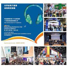 2020年香港秋季電子產品展覽會