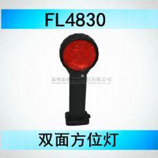 FL4830双面方位灯 海洋王FL4830红色信号灯 热销磁力红光信号灯