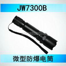 JW7300B微型防爆电筒-海洋王JW7300B