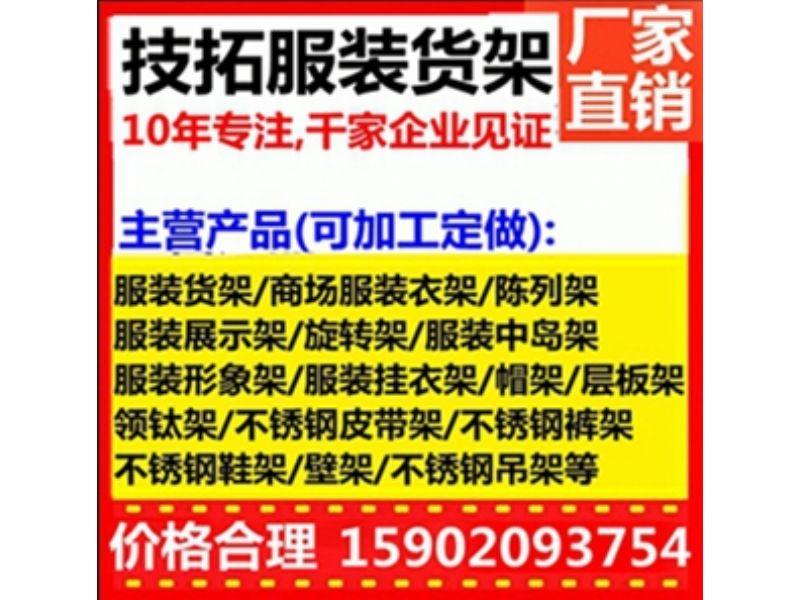 陕西西安服装店造型屏风架生产厂家_广州技拓玫瑰金服装货架