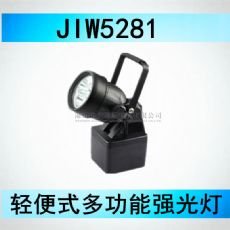 JIW5281防爆探照灯 海洋王吸附式强光工作灯 强力磁性