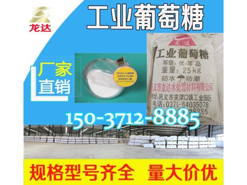 恩施污水培菌工业葡萄糖|全国直销