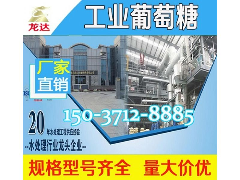 鞍山污水培菌工业葡萄糖|批发价格