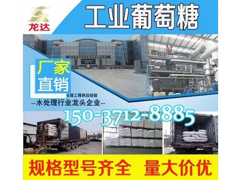 宿州污水培菌工业葡萄糖|全国直销