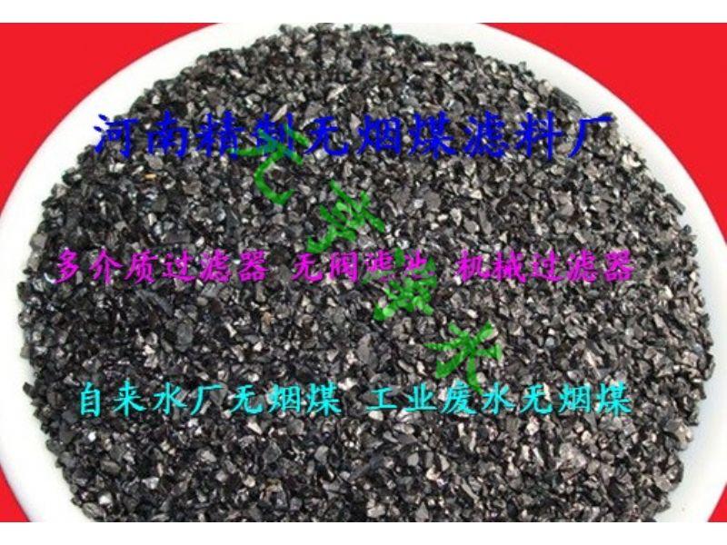 周口高纯无烟煤真质供应净水材料厂