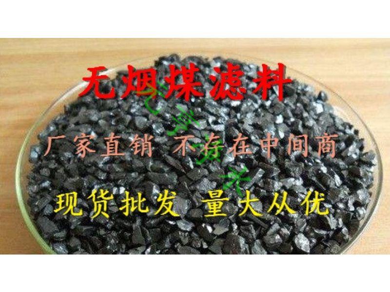 周口高纯无烟煤真正品质供应净水材料厂