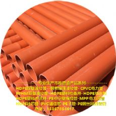 衡阳MPP电力管|MPP电力管|衡阳MPP电力管经销商