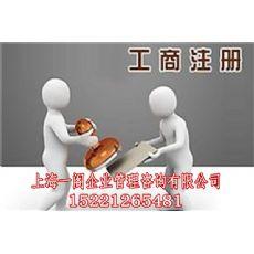 上海注册公司_上海企业注册需要多少钱