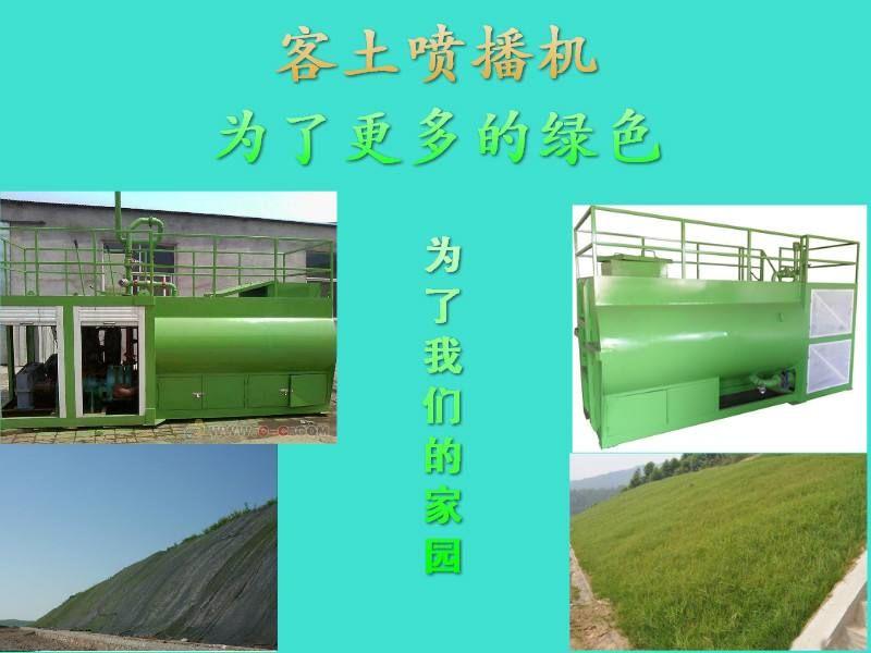 青海果洛废弃矿山区复绿植草喷浆机厂家联系方式
