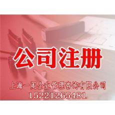 上海代注册公司收费