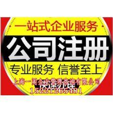 上海公司注册流程_上海代理公司注册公司