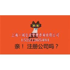 上海注册公司价格_上海公司注册多少钱
