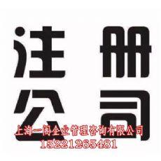上海代办公司注册 代办 代办公司