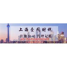 上海注册公司多少钱_上海代办注册公司
