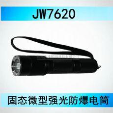 佩戴式强光照明灯JW7620 海洋王微型强光防爆电筒 JW7620批发