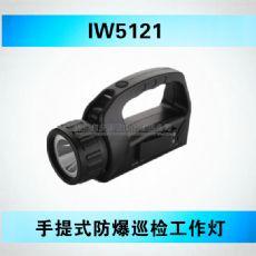 磁力防爆灯IW5121 海洋王强光灯 手提巡检工作灯