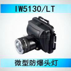 佩戴式防爆照明灯IW5130A/LT 消防防爆头灯 海洋王充电灯